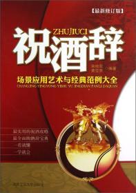 祝酒辞场景应用艺术与经典范例大全(最新修订版)
