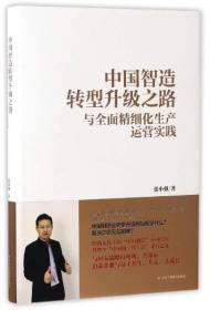 中国智造转型升级之路与全面精细化生产运营实践