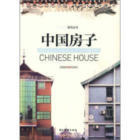 中国房子(中文版)