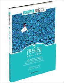 诗乐园(修订版)/微悦读