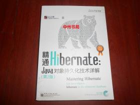 精通Hibernate : Java对象持久化技术详解 第2版 随书附赠原版CD光盘一张(第二版 外封局部稍瑕疵 内页近全品 正版现货 详看实书照片)