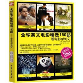 Global全球英文精选:全球英文电影精选150部:看电影学英文