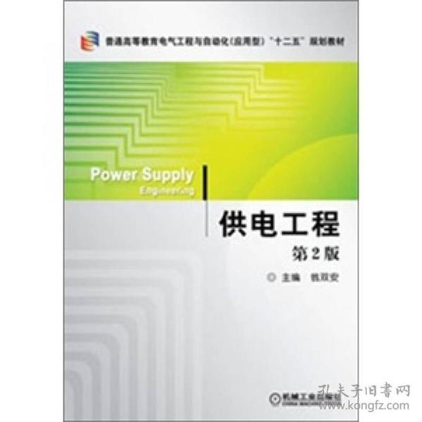 供电工程 第2版 翁双安  机械工业出版社 9787111362579  教材 研