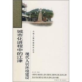 城市化进程中的江津现代人居环境建设
