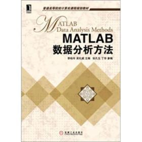 【二手包邮】MATLAB 数据分析方法 李柏年 机械工业出版社