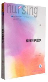 精神科护理学(第4版 供本科护理学类专业用 配增值)/全国高等学校配套教材