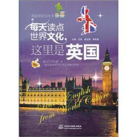 每天读点世界文化:这里是英国