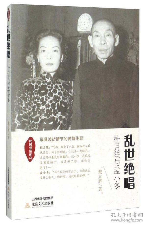 送书签hn-9787537845120-民国爱情故事:乱世绝唱-杜月笙与孟小冬
