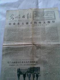 光明日报1977年9月12日(报纸一份,今日共四版)