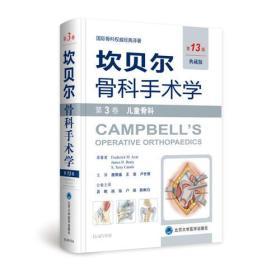 坎贝尔骨科手术学 第13版 典藏版 第3卷