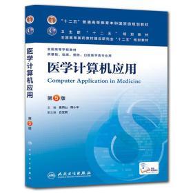 医学计算机应用-第5版-供基础.临床.预防.口腔医学类专业用
