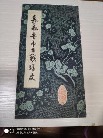 岳飞书吊古战场文