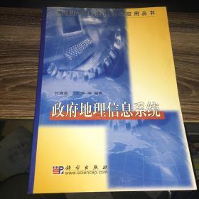 政府地理信息系统