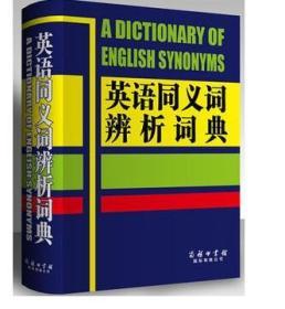 英语同义词辨析辞典9787517601968薛永库