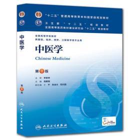 旧书 中医学 高鹏翔 第8版 9787117173889 人平易近卫生出版社