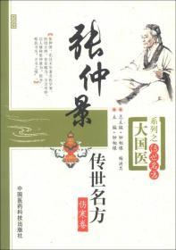 大国医系列之传世名方:张仲景传世名方(伤寒卷)