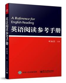 英语阅读参考手册