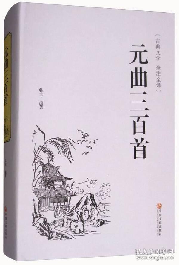 元曲三百首(古典文学 全注全译)
