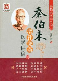 秦伯未增补谦斋医学讲稿(秦伯未医学全书)