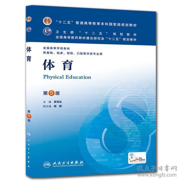 体育-第5版-供基础.临床.预防.口腔医学类专业用