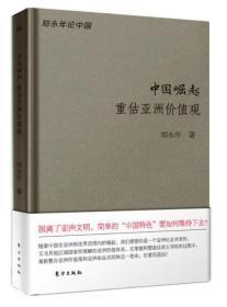 中国崛起:重估亚洲价值观(珍藏版)