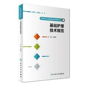 基础护理技术规范