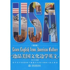边品美国文化边学英文(高级篇)