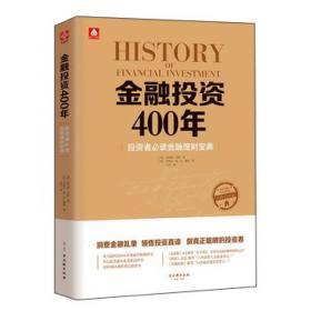 金融投资400年