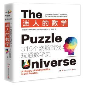 迷人的数学-315个烧脑游戏玩通数学史
