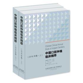 中国口腔种植临床精萃(2016年卷上、下)9787538199222辽宁科学技术宿玉成
