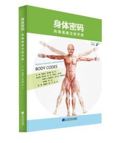 身体密码:肉毒毒素注射手册
