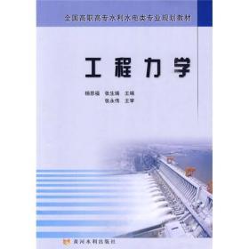 特价促销! 工程力学杨恩福 张生瑞9787807347491黄河水利出版社