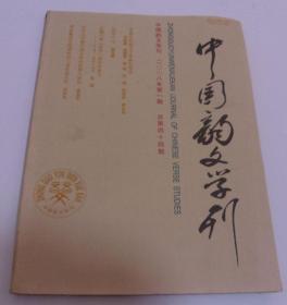 中国韵文学刊(2008年第一期)