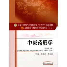 中医药膳学——十三五规划