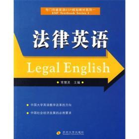 专门用途英语(ESP)规划教材系列1:法律英语