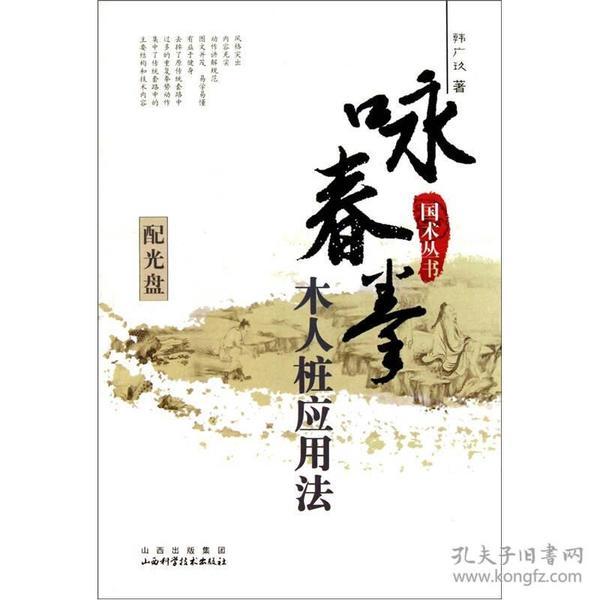 国术丛书:咏春拳木人桩应用法