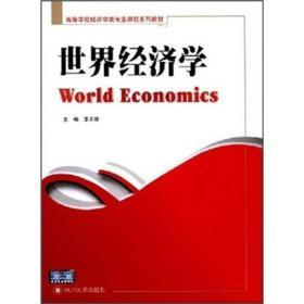 二手世界经济学(高等学校经济类专业课程系列教材)(World Econo