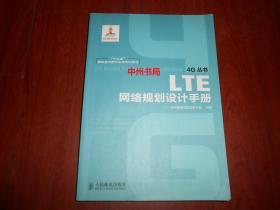 LTE网络规划设计手册:4G丛书 带防伪贴 2013年1版1印(有购书者签名 内约5页局部稍划线 正版现货 详看实书照片)