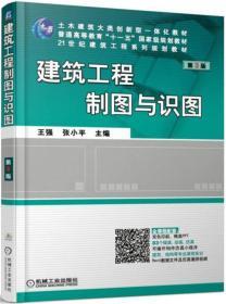 建筑工程制图与识图 第3版