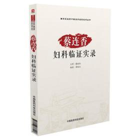 国家级名老中医临床经验实录丛书:蔡连香妇科临证实录