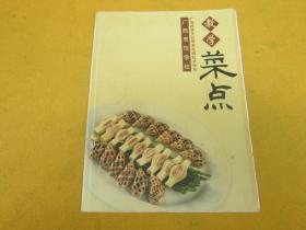 广西烹饪学校教学菜点(前面2—9页缺少)