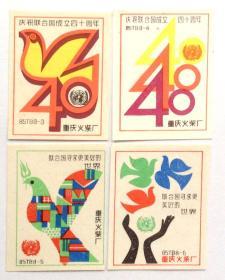 火花贴标:庆祝联合国成立40周年(4枚)重庆火柴