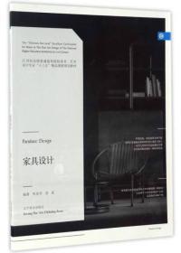 正版二手家具设计/21世纪全国普通高等院校美术艺术设计专业&ldqu9787531473732