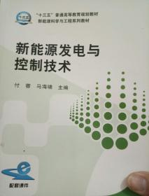 """新能源发电与控制技术/""""十三五""""普通高等教育规划教材"""