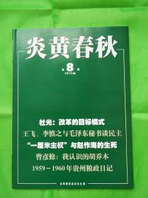 炎黄春秋杂志 全新2010年第08期导读:斯大林模式今天怎样影响我们........何 伟
