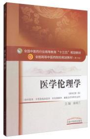 医学伦理学崔瑞兰中国中医药出版社9787513242257