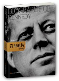 传记·历史:肯尼迪传  /孙恒  著
