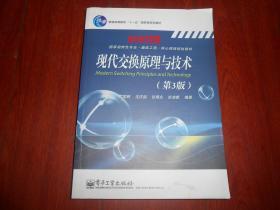 现代交换原理与技术 第3版(有书店印章 正版现货 详看实书照片)