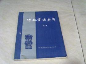 佛教常识答问 【32开  版权不详】