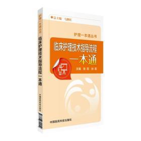 临床护理技术指导流程一本通(护理一本通丛书)